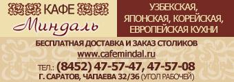 Места отдыха: Кафе - Saratov ru